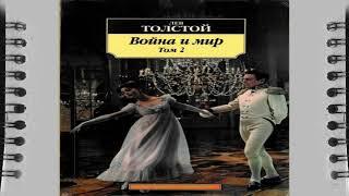 Лев Николаевич Толстой война и мир 2 том продолжения, краткое содержание, аудио книга слушать