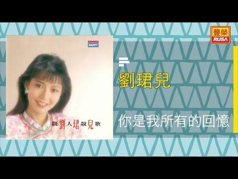 刘君儿 - 你是我所有的回忆 - [Original Music Audio]