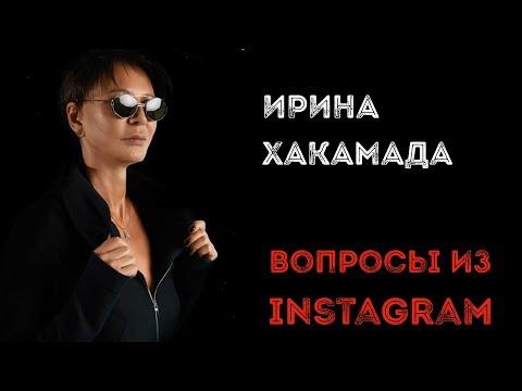 Ирина ХАКАМАДА | Вопросы из Instagram часть 1