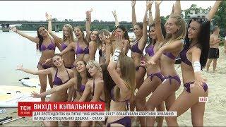Претендентки на звання Міс-Україна влаштували перегони на воді у купальниках