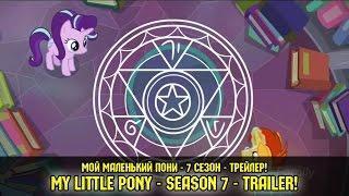 Мой Маленький Пони - 7 сезон - ТРЕЙЛЕР!