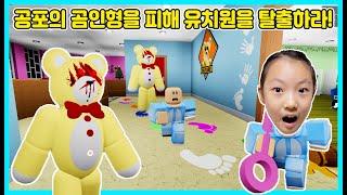 [로블록스]유치원에 나타난 공포의  곰인형을 피해 탈출…