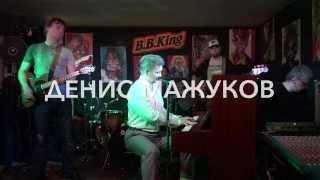 Денис МАЖУКОВ. I