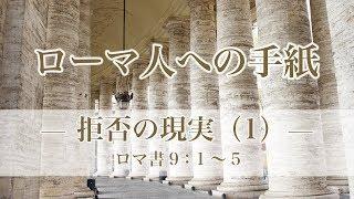 ローマ人への手紙(34)―拒否の現実(1)―』 2011年8月22日に中川健一牧...