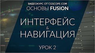 Урок 2 - Fusion 9 - Интерфейс и навигация - CGScope