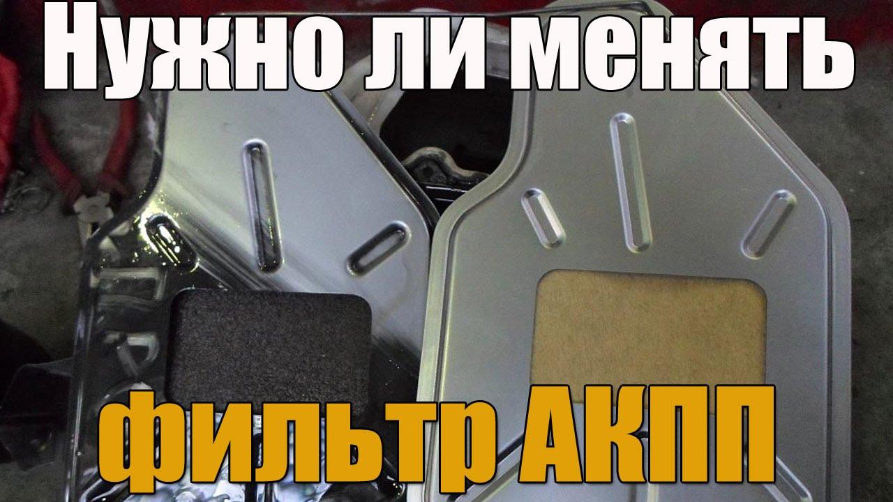 Нужно ли менять фильтр АКПП. Разберем и необслуживаемый автомат. Просто о сложном