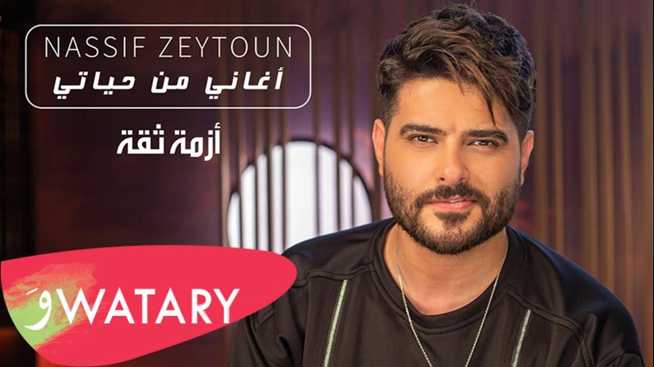 Download Nassif Zeytoun - Azmit Si'a [Aghani Men Hayati] (2021) / ناصيف زيتون - أزمة ثقة (أغاني من حياتي)