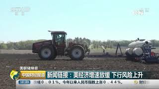 [中国财经报道]美联储降息 新闻链接:美经济增速放缓 下行风险上升| CCTV财经