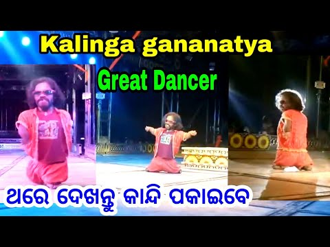 kalinga gananatya best dance by dancer....