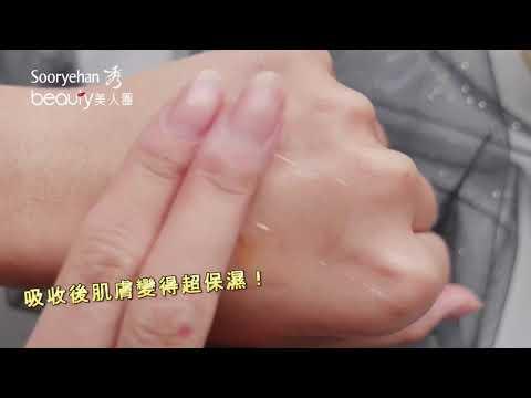 秀雅韓「完美奇蹟逆齡系列」✨用天然蔘來保養肌膚~