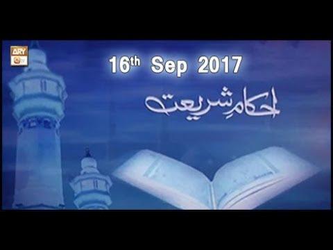 Ahkam E Shariat - 16th September 2017 - ARY Qtv