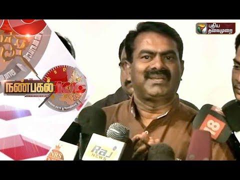 Nanpagal 100 NEWS   12/08/2017   Puthiya Thalaimurai TV