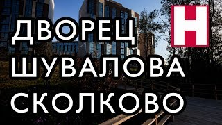 Дворец Шувалова. Разоблачение Навального. Коротко. Новинка.