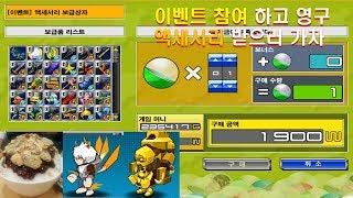 한국 갓겜 겟엠프드 이벤트 참여하고 악세받으러가자
