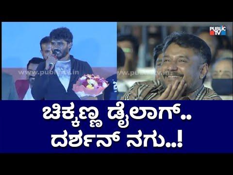 ಏಯ್ ತುಕಾಲಿ..! Chikkanna Speech | Challenging Star Darshan | Roberrt