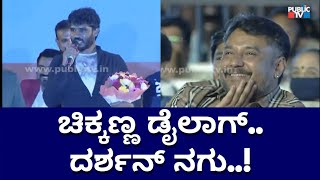 ಏಯ್ ತುಕಾಲಿ..! Chikkanna Speech | Challenging Star Darshan | Roberrt