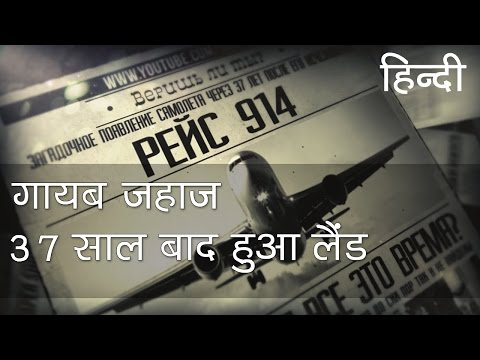 गायब हुआ जहाज़ 37 साल बाद लैंड हुआ | Disappeared plane landed after 37 years