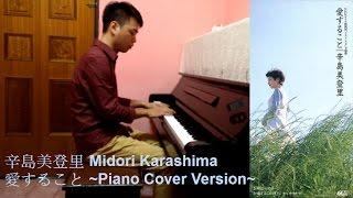 辛島美登里 - 愛すること (Piano Cover Version) (HD) Midori Karashima - Aisuru koto