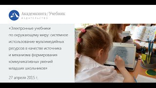 Электронные учебники по окружающему миру