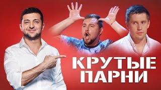 Зеленский ржал ДО СЛЕЗ | Крутые парни порвали комиков и зал!