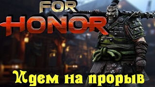 For Honor - Идем на прорыв