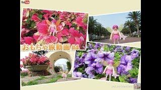 おもちゃ旅動画 #4 台湾高雄 凹仔底森林公園 玩具旅遊影片 台灣 Toy Trip Kaohsiung