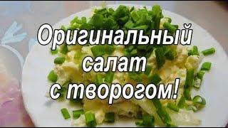 Необычный салат с творогом, сыром и луком! Просто вкусно!