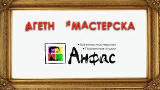Багетная мастерская(, 2015-09-22T14:03:40.000Z)