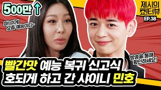 Minho undergo harsh hazing with Jessi 《Showterview with Jessi》 EP.38 by Mobidic