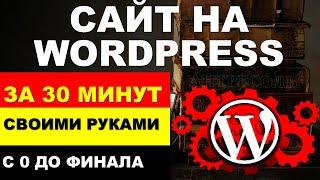 Сайт на WordPress с нуля за 30 минут с установкой на хостинг TimeWeb (пошаговая видео инструкция)