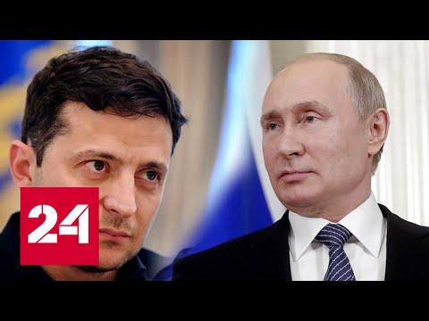 """Президент Зеленский: """"Путин понимает, что надо закончить эту войну"""". 60 минут от 12.02.20"""