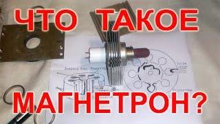 Что такое магнетрон?(Что из себя представляет магнетрон от микроволновой печи? Как работает? Схема подключения и для чего примен..., 2015-04-23T17:32:51.000Z)