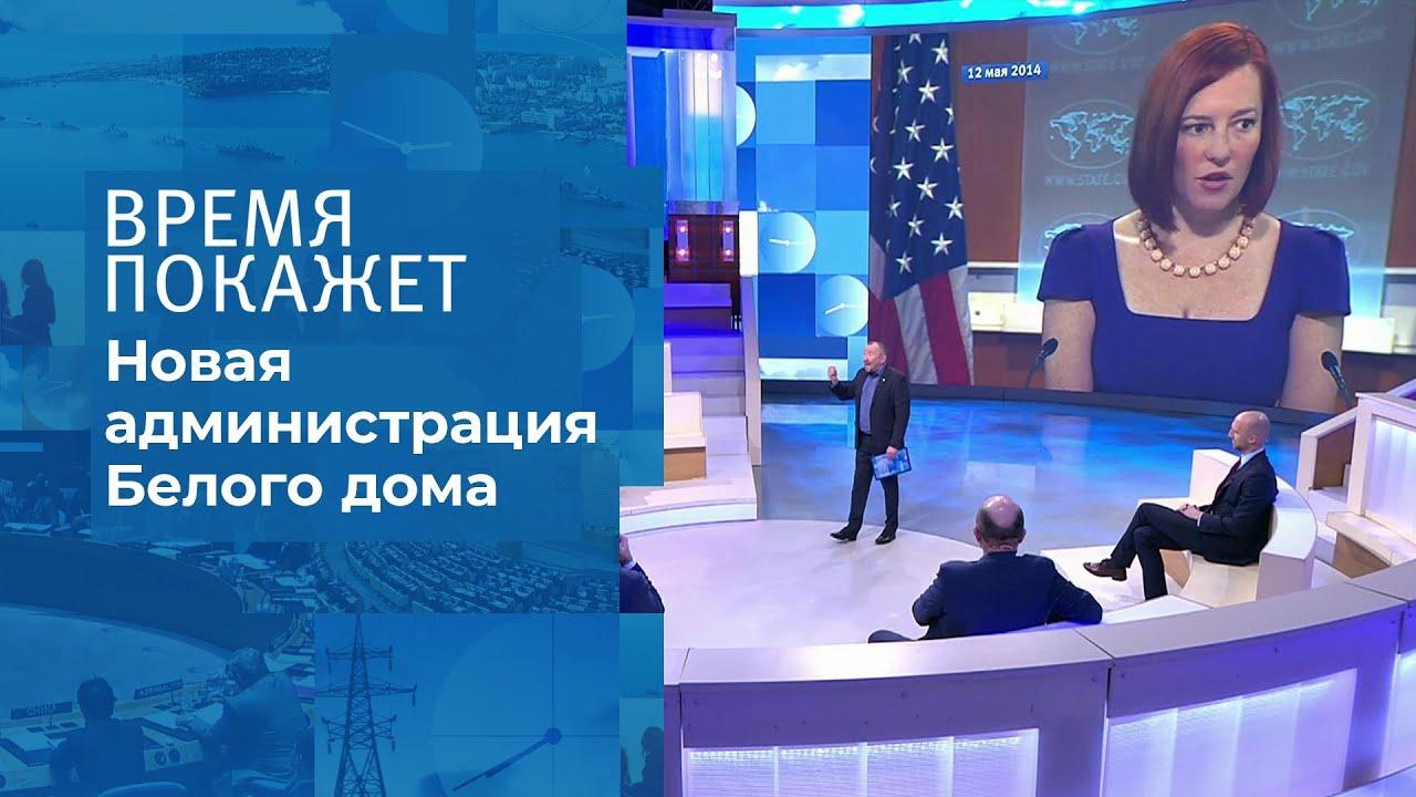 Время покажет выпуск от 30.11.2020 Новая команда Америки.
