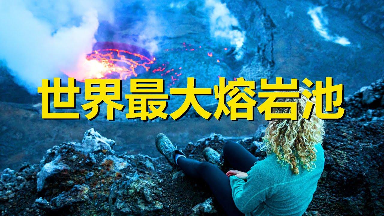 徒步世界上最危險的火山,欣賞世界最大熔巖湖,剛果維龍加國家公園,尼拉貢戈火山,Nyiragongo volcanic,Congo ...