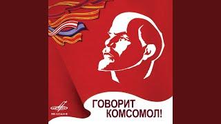 Комсомольская прощальная