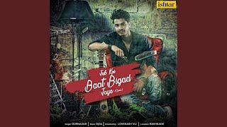 jab-koi-baat-bigad-jaye-cover-version