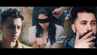 خطفوا حبيبتوا فشوفوا عمل فيهم ايه !!   فيلم قصير ( الضحيه )