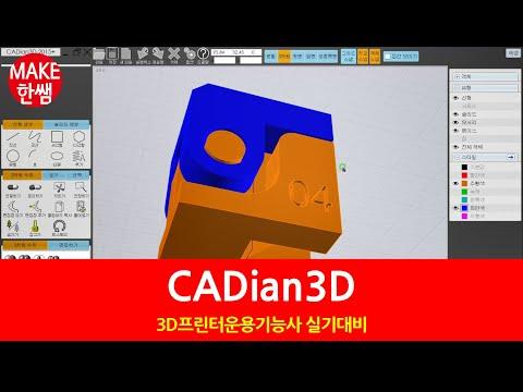 hanssem20200325 캐디안3D 3D프린터운용기능사