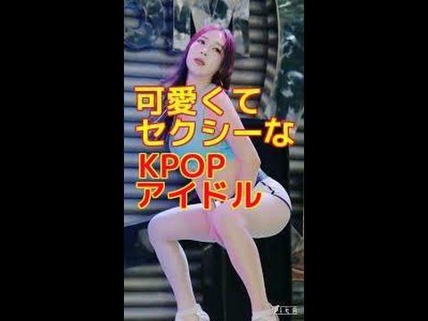 【KPOP】可愛くてセクシーなダンスが魅力的な韓国のアイドルです