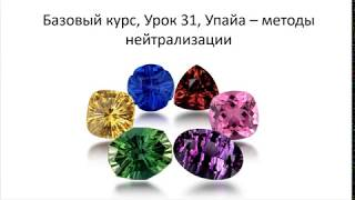 Астрология SSS1. БК Урок 31 - Упайа - методы нейтрализации (Тушкин)