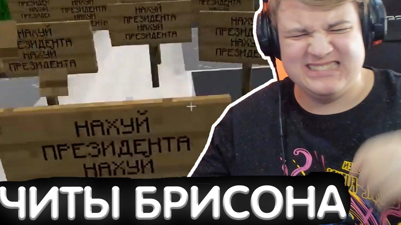 БРИСОН ЗАТРОЛИЛ ПЯТЁРКУ ТАБЛИЧКАМИ