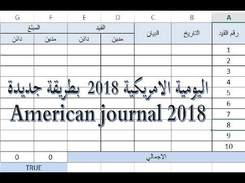 اليومية الامريكية 2019 بطريقة جديدة الدورة المحاسبية كاملة ج 1 American Journal Excel Youtube