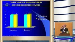 Попов С В - Левофлоксацин в лечении хронического бактериального простатита(, 2016-08-19T11:06:43.000Z)