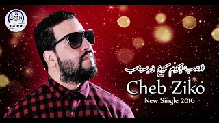 Cheb Ziko - Lhob Ikim Gigh Drasbab (Official Lyric Video) | Music Rif
