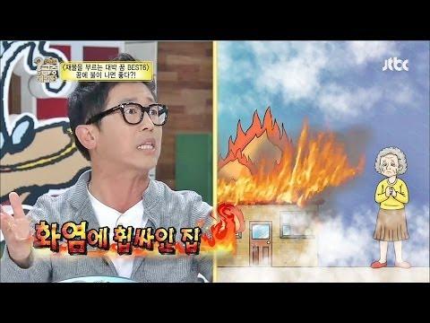앗 뜨거워! 꿈에서 불이 나면 길몽이다?! 대한민국 교육위원회 궁금증해결단 42회