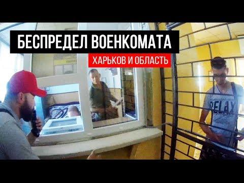 ВОЕНКОМАТ ПОХИЩАЕТ ЛЮДЕЙ | Беспредел в Харькове