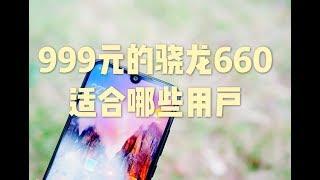 「废铁战士」999的660,红米Note7到底适合谁