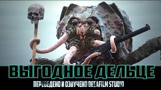 Короткометражка «Выгодное дельце» | ОФИЦИАЛЬНЫЙ Дубляж DeeAFilm