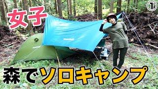 Gambar cover 【女子ソロキャン①】そこら辺の森で1泊2日のソロキャンプスタート!【1日目 朝】