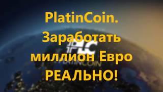 PlatinCoin™   КАК ЗАРАБОТАТЬ МИЛЛИОН ЕВРО! Супер Акция PLC SECURE BOX SUPER PROMO PLATINCOIN